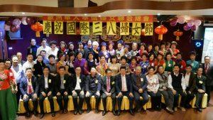 【2】。欧洲华人华侨妇女联合总会庆祝三八国际妇女节
